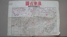 1954年广州市马路图(正面增刊广东省图)