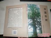 中国杉树(16开.精装)
