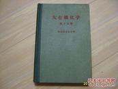 日文《大有机化学》第十五卷,复素环式化合物 大32开精装,昭和32年出版