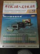 单片机与嵌入式系统应用2013.12