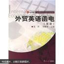复旦卓越21世纪国际经济与贸易专业教材新系:外贸英语函电(双语)