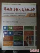 单片机与嵌入式系统应用2013.5
