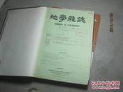 地学杂志1961.1-6    精装  98255