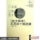 汉语史与古典文献学研究丛书:《说文解字》五百四十部疏讲(精装)(包邮)