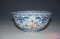 瓷器大明正德青花釉里红器皿碗(7.5x15.3cm)