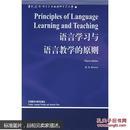 语言学习与语言教学的原则:[英文版]