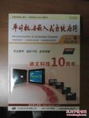 单片机与嵌入式系统应用2013.4