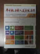 单片机与嵌入式系统应用2013.3