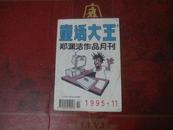 童话大王(郑渊洁作品月刊)1995年第11期