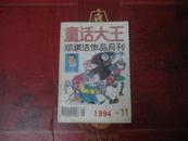 童话大王 郑渊洁作品月刊 1994年第11期