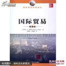 国际贸易(第15版)(国际商务经典译丛)9787300190013