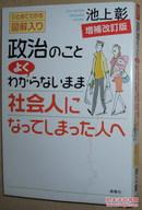 ◇日文原版书 政治のことよくわからないまま社会人になってしまった人へ池上彰