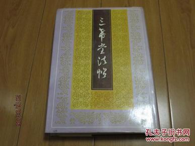 三希堂法帖精装本16开【一】