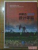 内蒙古统计年鉴 2014(含光盘)