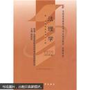 全国高等教育自学考试指定教材:法理学(法律专业)(2007年版)(附法理学自学考试大纲)