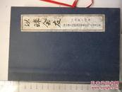 以球会友连江苏第十四届云港大陆国际商务杯元老篮球赛