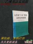 山东省三五普法法律法规选编、