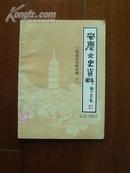 安庆文史资料--第十四辑(工商经济史料专辑二)..