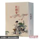 中国连环画经典故事系列·红楼梦(全20册).