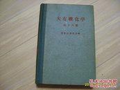 日文《大有机化学》第十八卷  有机金属化合物,大32开精装,昭和32年出版