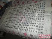 红军书法  140*68  中国书法家协会会员 河南省书法家协会会员