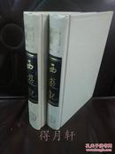 【精装版】《李卓吾批评西游记》上下册全 吴承恩著 古众校点 齐鲁书社1991年版