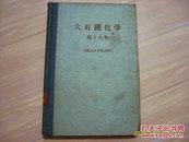 日文《大有机化学》第十九卷,天然高分子化合物1,大32开精装,昭和35年出版