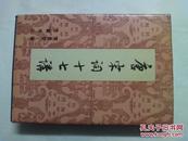 《唐宋词十七讲》精装一厚册 岳麓书社  私藏9品如图