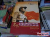 朱德研究丛书4:朱德与人民军队建设和国防建设学术研讨会论文集