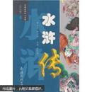 中国古典四大名著(少儿版):水浒传