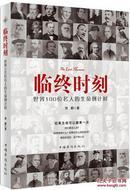 【正道书局】临终时刻:世界100位名人的生命倒计时