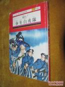 日文原版彩色漫画 少年白虎队 21