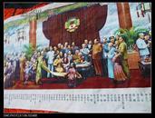 织锦【49年后国家领导人等与社会名人及各民族代表春节茶话会