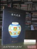 《中国艺术品投资与鉴宝丛书.清代瓷器》中国水利水电出版社
