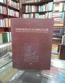 深圳市建筑设计研究总院作品选 (2003)  铜版彩印