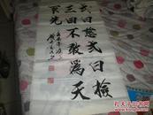 刘子文书法  100*50