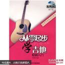 从零起步学吉他(修订版)
