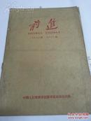 文革前报纸:军报:前进(1961年4-6月三月合订本)--有连环画,-多版套红。如此漂亮,只能看图下拍,下拍前敬请认真阅读拍品描述,落锤无悔。