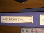 平定两金川军需例案(西藏学汉文文献汇刻第二辑,馆藏线装一涵八册,具体如图)