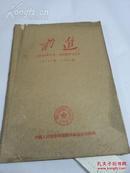文革前报纸:军报:前进(1959年7-12月半年合订本)---毛主席和刘主席像,多版套红。如此漂亮,只能看图下拍,有两处剪切,如图所示。下拍前敬请认真阅读拍品描述,落锤无悔。