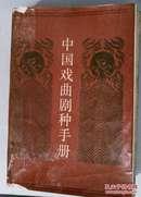 中国戏曲剧种手册 一版一印