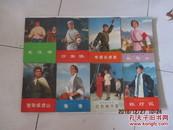 革命现代京剧(全8册)
