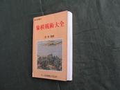姜荣富编著  象棋丛书5《象棋战术大全》一版一印 现货 自然旧