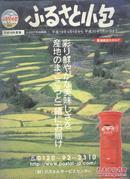 生鲜食品邮购图录  日本原版