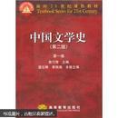 面向21世纪课程教材:中国文学史(第2版)(第1卷)