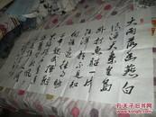 红军书法  137*70  中国书法家协会会员 河南省书法家协会会员