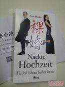 德国原版 德文 德语 小说 裸婚 Nackte Hochzeit: Wie ich China lieben lernte 2016最新畅销