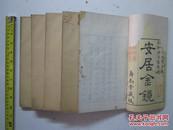 清乾隆四十五年版《安居金镜》存1,2,3,5,6卷 五册合售