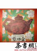 茶书网:《紫砂壶》(中国工艺玩具故事)
