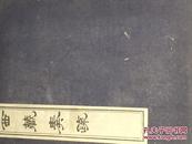 西藏学汉文文献汇刻:西藏奏疏附西藏碑文(封面封底略有虫蛀痕,馆藏一函六册全,具体如图)